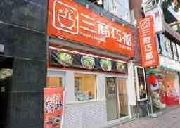 台湾牛肉麺 三商巧福 赤坂店