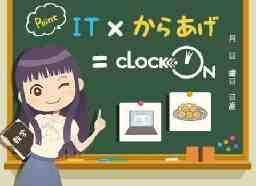 株式会社 CLOCK・ON