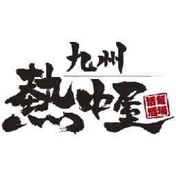 九州熱中屋 藤沢LIVE