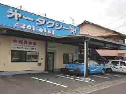 第一タクシー株式会社