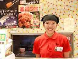 鳥ぷろ アピタ静岡店・新静岡セノバ店