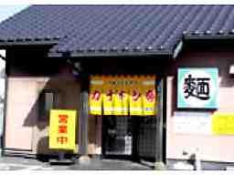 カナキン亭本舗 焼津店