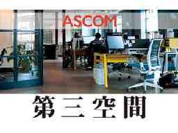 株式会社ASCOM