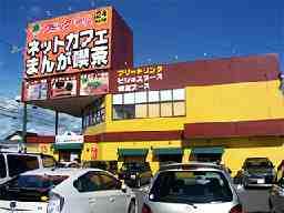 コミックPaPa 島店