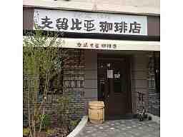 支留比亜珈琲 米野店