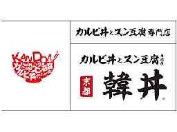 カルビ丼とスン豆腐専門店 韓丼