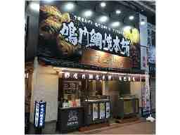 鳴門鯛焼本舗 赤羽駅前店