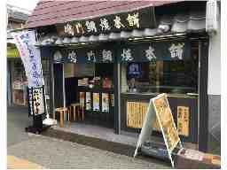 鳴門鯛焼本舗 阪急武庫之荘店