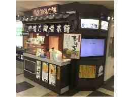 鳴門鯛焼本舗 阪急川西能勢口店