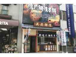 鳴門鯛焼本舗 川越クレアモール店