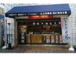 鳴門鯛焼本舗 新静岡駅前店