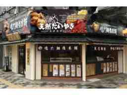 鳴門鯛焼本舗 北浦和駅前店