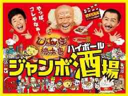 ジャンボ酒場 阪急高槻市駅前店