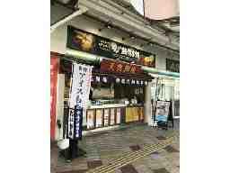 鳴門鯛焼本舗 北千里駅前店