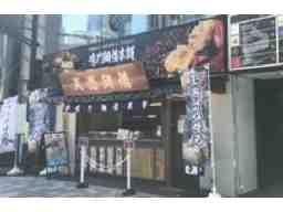 鳴門鯛焼本舗 東京ミッドタウン前店