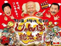 じゃんぼ總本店 川口駅前店