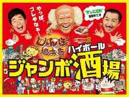 ジャンボ酒場 千代田駅前店