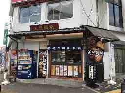鳴門鯛焼本舗 明石店