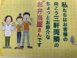 宅配クック123 北九州店