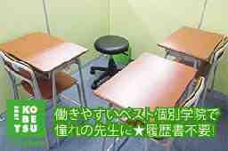 ベスト個別学院 多賀城教室
