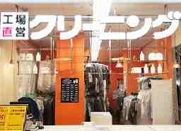 東日本商事 川崎工場