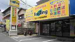 EcoRing エコリング広島緑井店