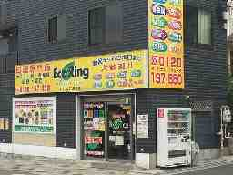 EcoRing エコリング浦和店