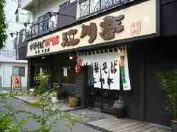 江川亭 調布店