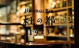 HIGHBALL BAR 杜の都1923