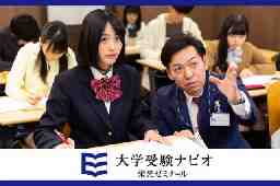 栄光ゼミナール 大学受験ナビオ 鷺沼校