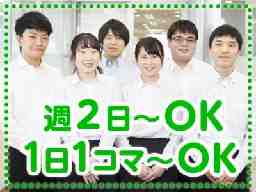 栄光ゼミナール 八王子校