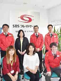 SBSフレイトサービス株式会社(SBSグループ)