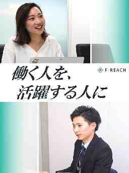株式会社F-REACH