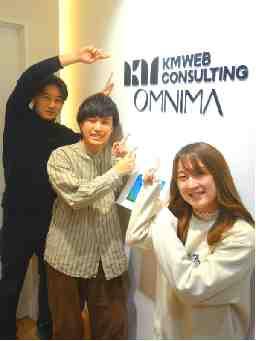 株式会社KMウェブコンサルティング