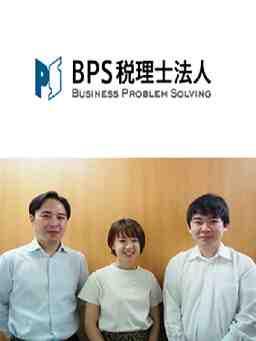 BPS税理士法人