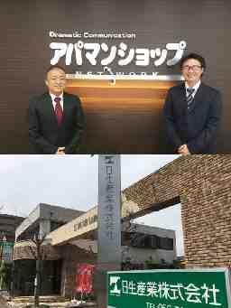 日生産業株式会社