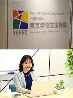 一般財団法人東京学校支援機構