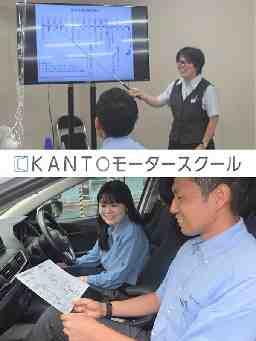 株式会社KANTOモータースクール