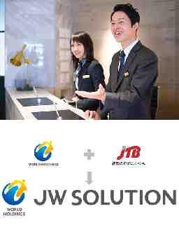 株式会社JWソリューション