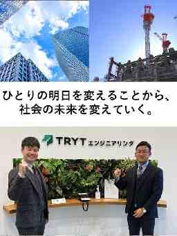株式会社トライトエンジニアリング