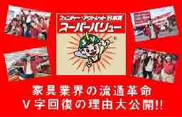 株式会社久米商店(スーパーバリュー)