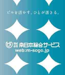 株式会社南日本総合サービス