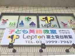 やまねこレプトン富士見台教室