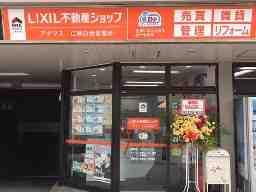 LIXIL不動産ショップ 株式会社アダマス 広尾白金営業所