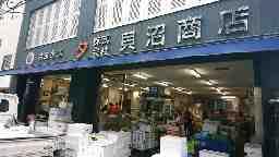 株式会社貝沼商店
