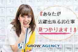 株式会社GROW AGENCY