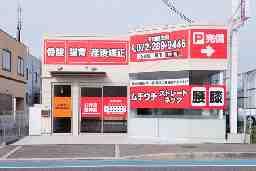 株式会社心身堂グループ