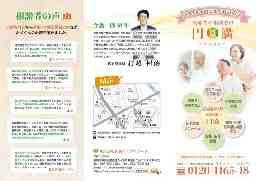 株式会社円満シニアサポート