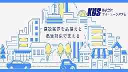 株式会社ケィ・ユーシステム