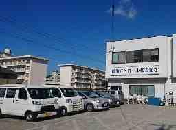 臨海パトロール株式会社